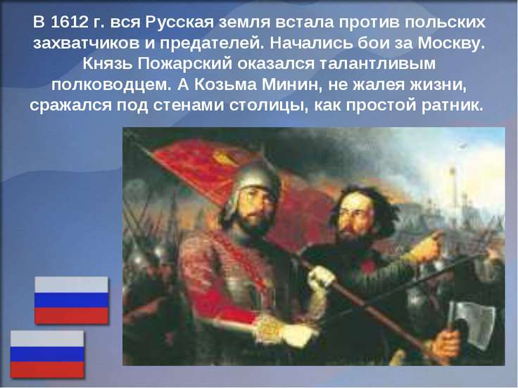 В 1612 г. вся Русская земля встала против польских захватчиков и предателей. ...