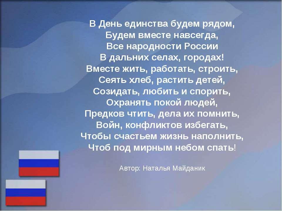 В День единства будем рядом, Будем вместе навсегда, Все народности России В д...