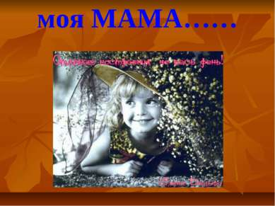 моя МАМА……