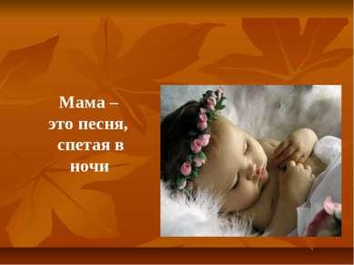 Мама – это песня, спетая в ночи