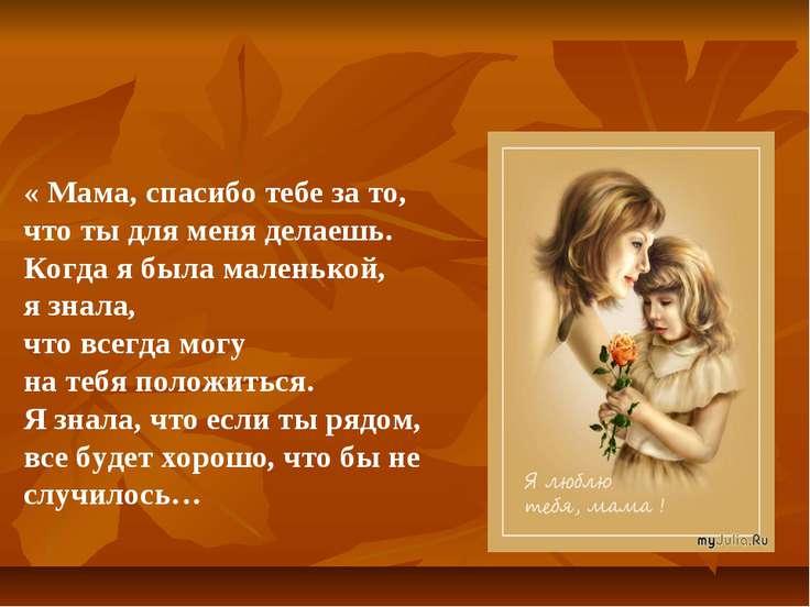 « Мама, спасибо тебе за то, что ты для меня делаешь. Когда я была маленькой, ...