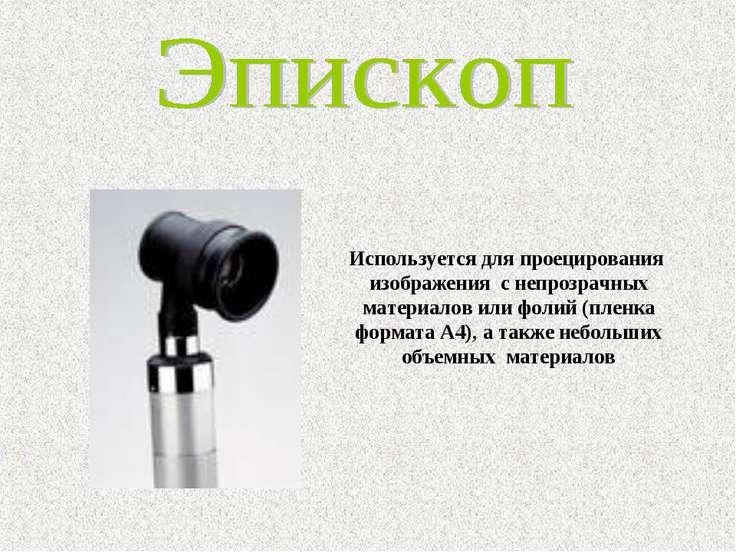 Используется для проецирования изображения с непрозрачных материалов или фоли...