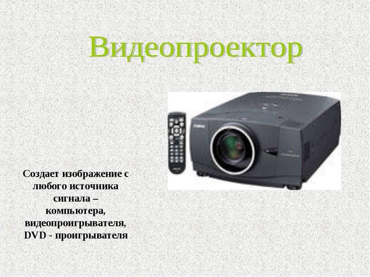 Создает изображение с любого источника сигнала – компьютера, видеопроигрывате...