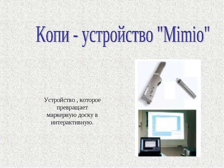 Устройство , которое превращает маркерную доску в интерактивную.