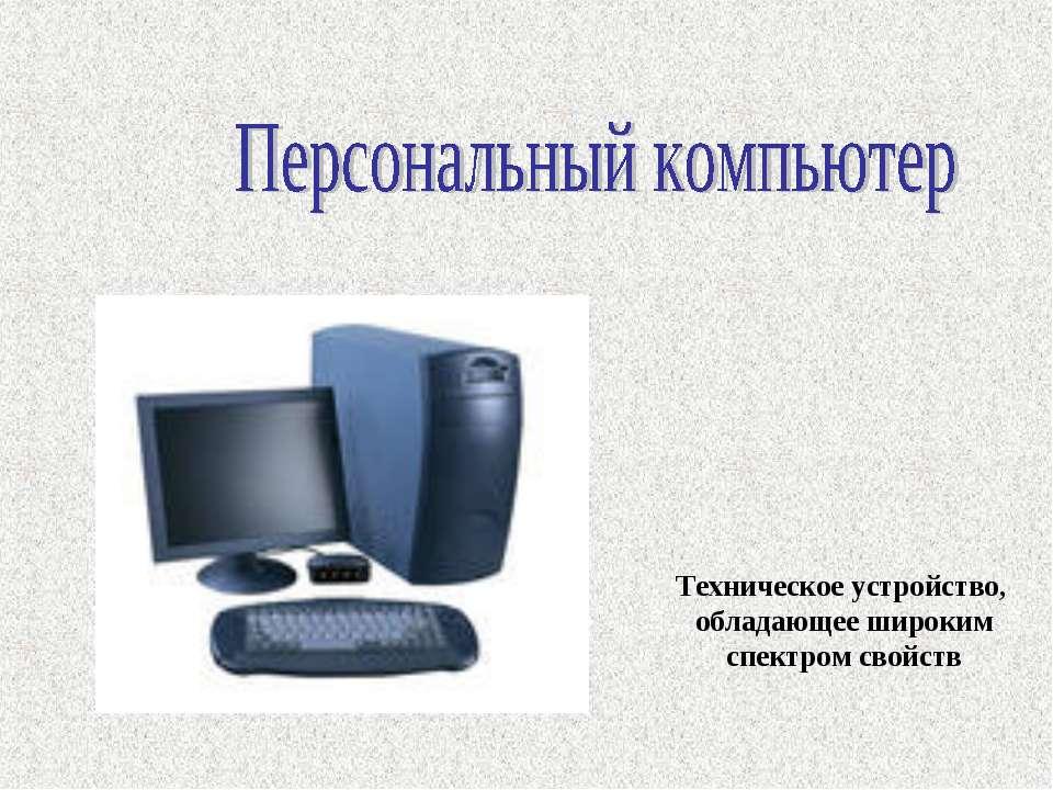 Техническое устройство, обладающее широким спектром свойств