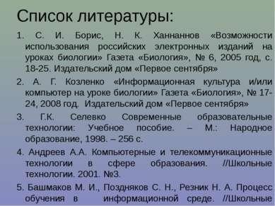 Список литературы: 1. С. И. Борис, Н. К. Ханнаннов «Возможности использования...