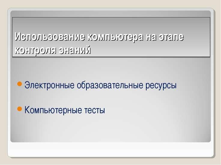 Использование компьютера на этапе контроля знаний Электронные образовательные...