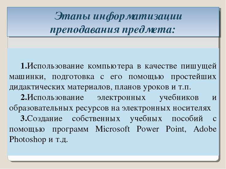 1.Использование компьютера в качестве пишущей машинки, подготовка с его помощ...