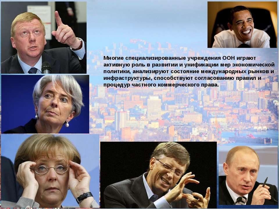 Многие специализированные учреждения ООН играют активную роль в развитии и ун...