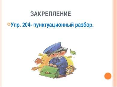 ЗАКРЕПЛЕНИЕ Упр. 204- пунктуационный разбор.
