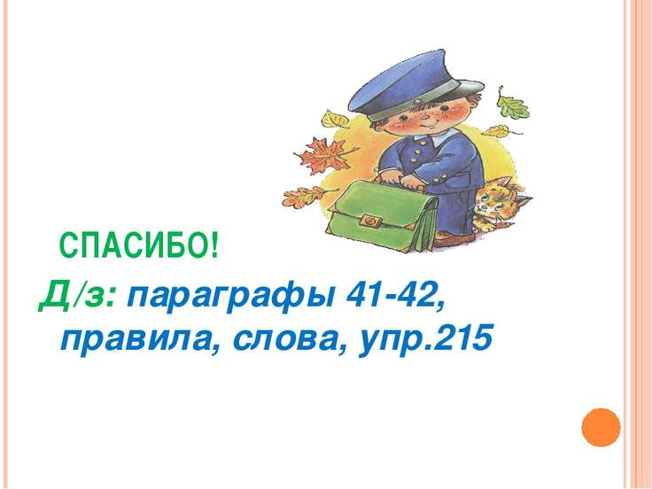 СПАСИБО! Д/з: параграфы 41-42, правила, слова, упр.215