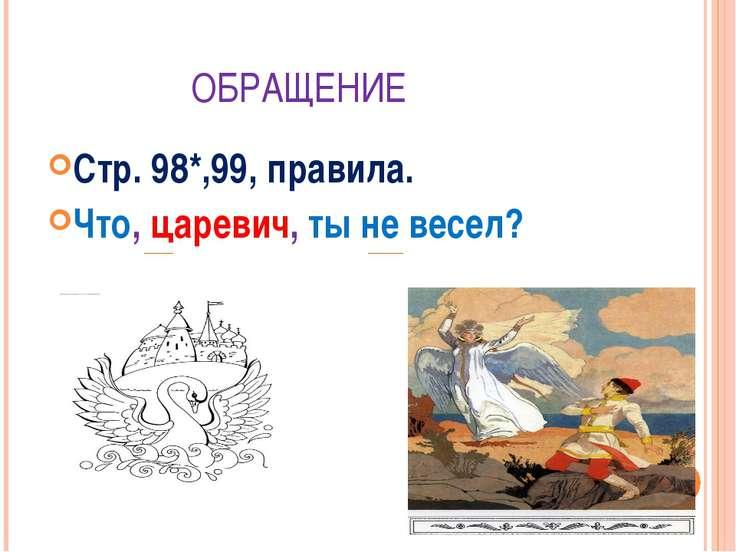 ОБРАЩЕНИЕ Стр. 98*,99, правила. Что, царевич, ты не весел?