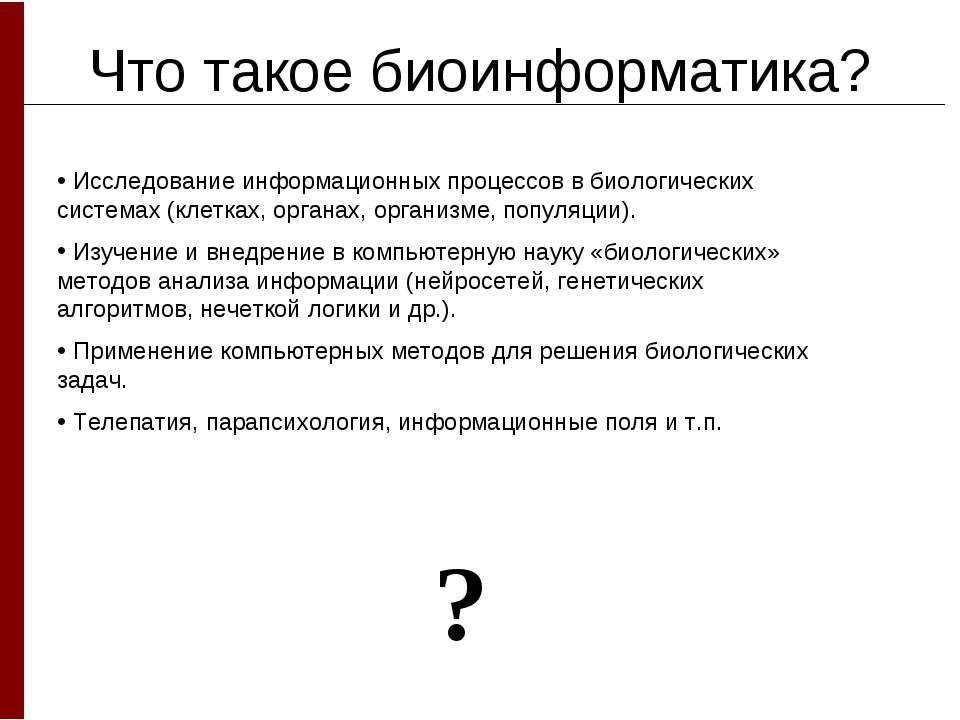 Что такое биоинформатика? Исследование информационных процессов в биологическ...