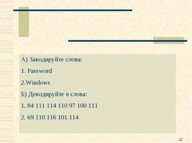 * А) Закодируйте слова: 1. Password 2.Windows Б) Декодируйте в слова: 1. 84 1...