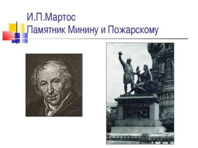 И.П.Мартос Памятник Минину и Пожарскому