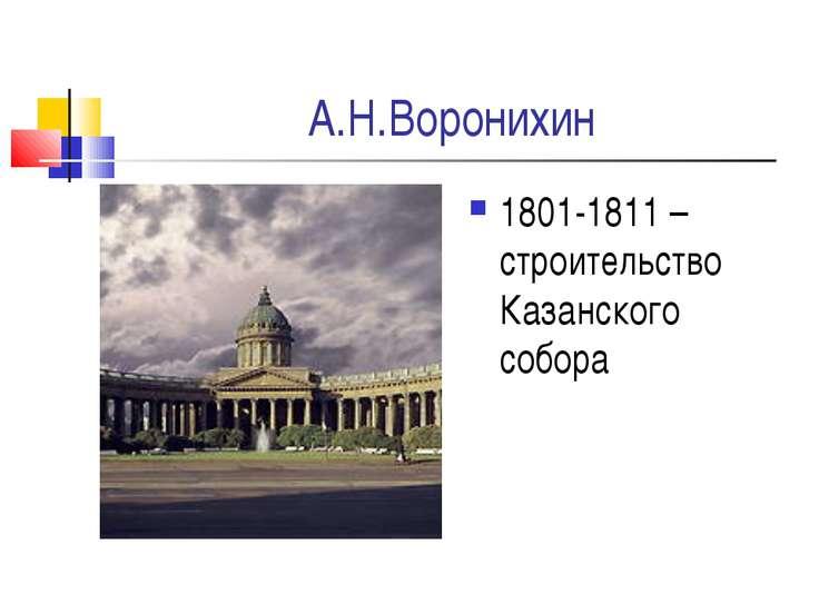 А.Н.Воронихин 1801-1811 – строительство Казанского собора