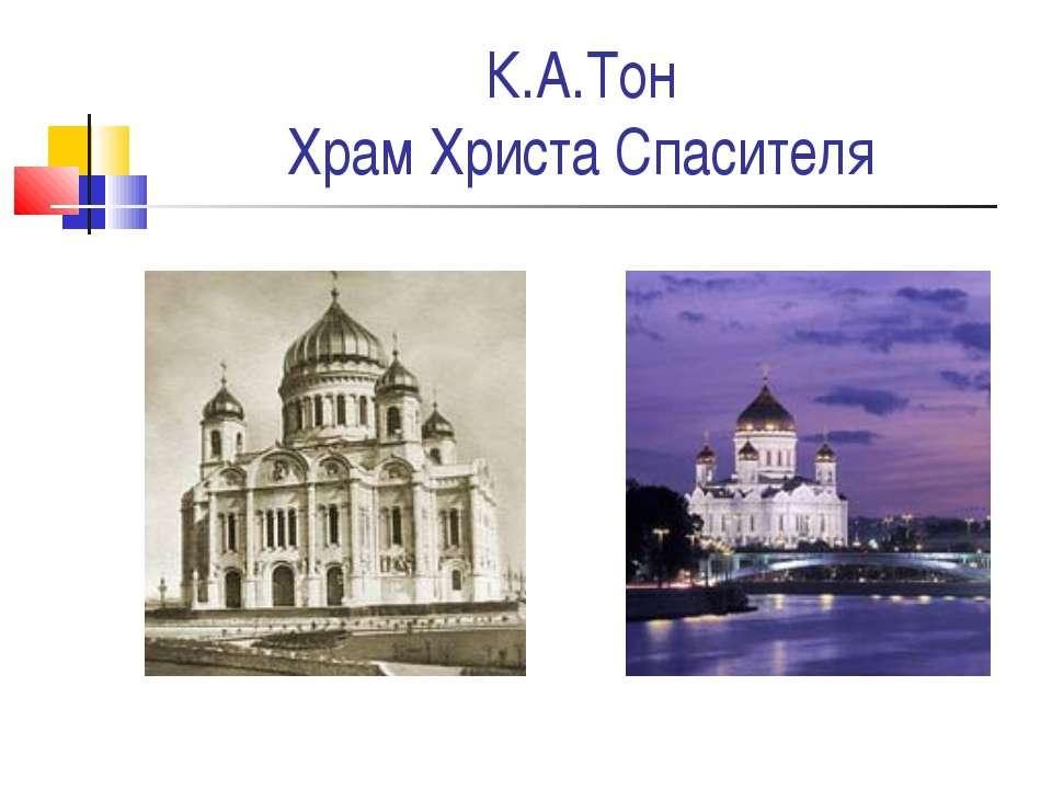 К.А.Тон Храм Христа Спасителя