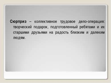 Сюрприз – коллективное трудовое дело-операция: творческий подарок, подготовле...