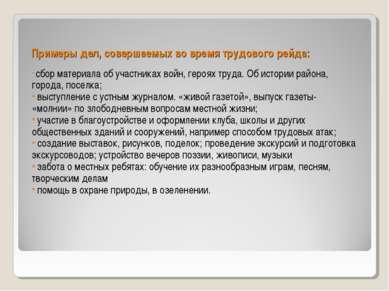 Примеры дел, совершаемых во время трудового рейда: сбор материала об участник...