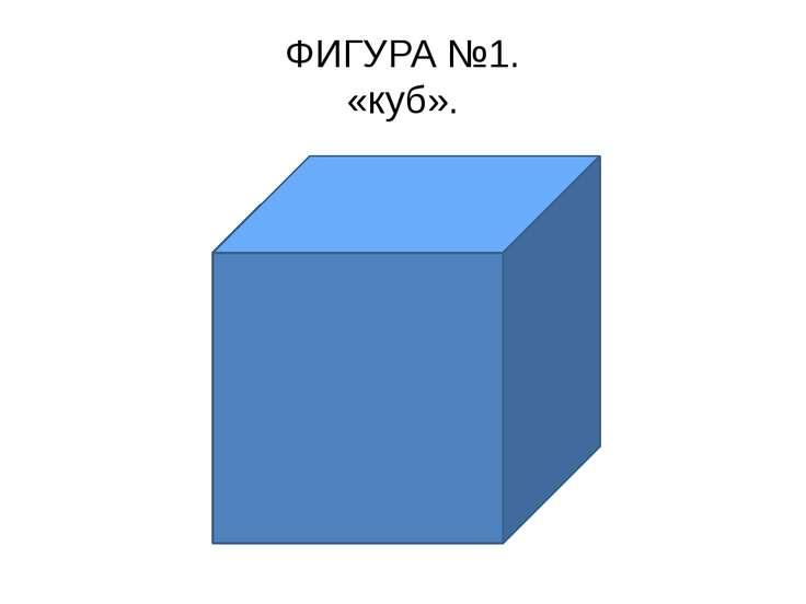 ФИГУРА №1. «куб».