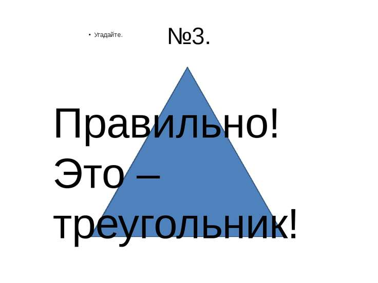 №3. Угадайте. Правильно! Это – треугольник!