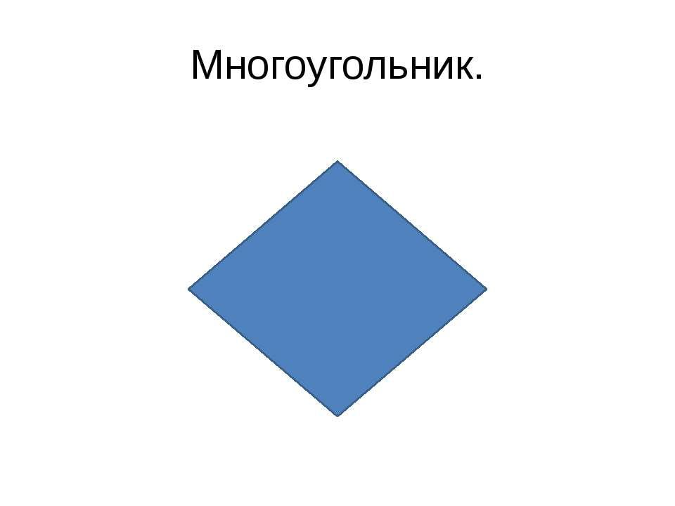 Многоугольник.
