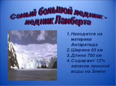 Находится на материке Антарктида Ширина 65 км Длина 700 км Содержит 12% запас...