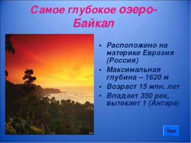 Самое глубокое озеро-Байкал Расположено на материке Евразия (Россия) Максимал...