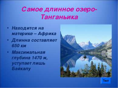 Самое длинное озеро-Танганьика Находится на материке – Африка Длинна составля...