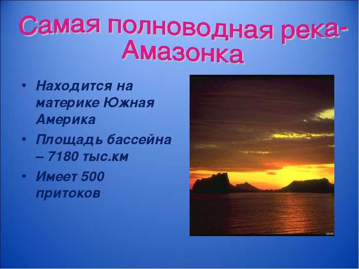 Находится на материке Южная Америка Площадь бассейна – 7180 тыс.км Имеет 500 ...