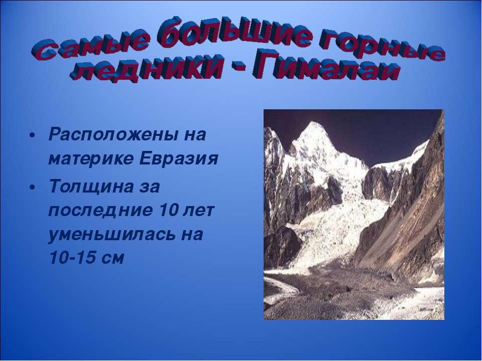 Расположены на материке Евразия Толщина за последние 10 лет уменьшилась на 10...