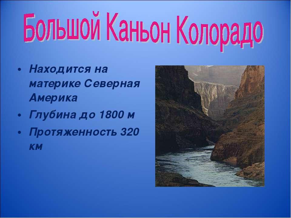 Находится на материке Северная Америка Глубина до 1800 м Протяженность 320 км
