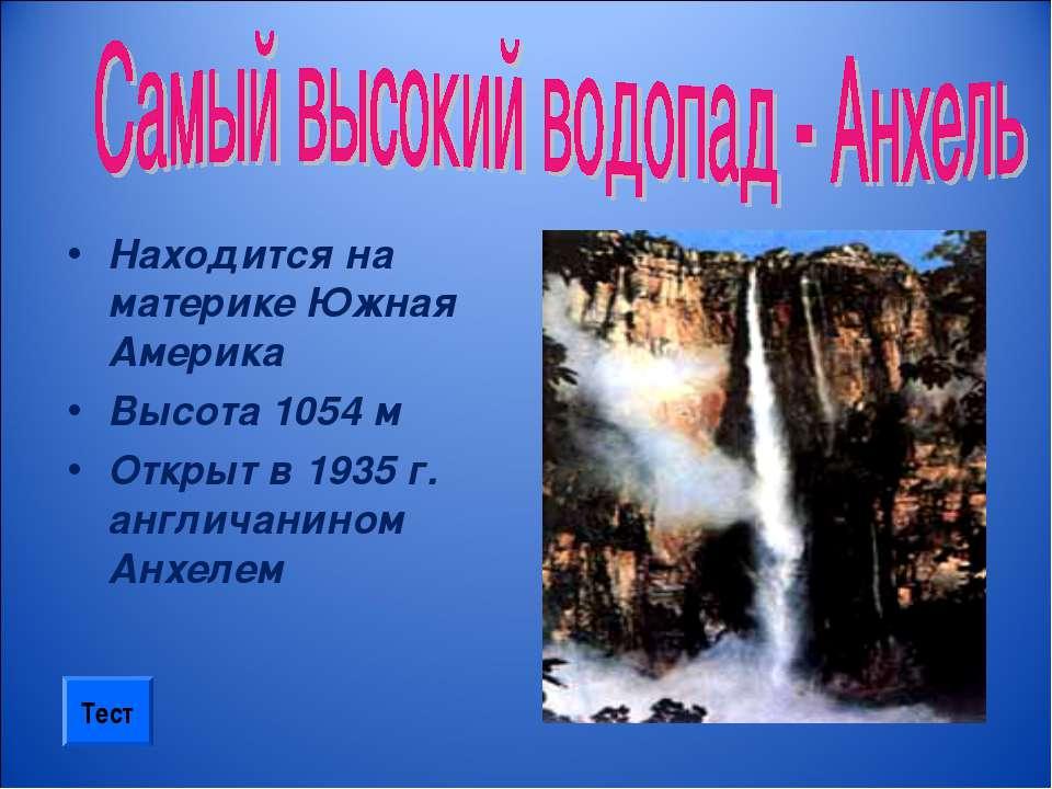 Находится на материке Южная Америка Высота 1054 м Открыт в 1935 г. англичанин...
