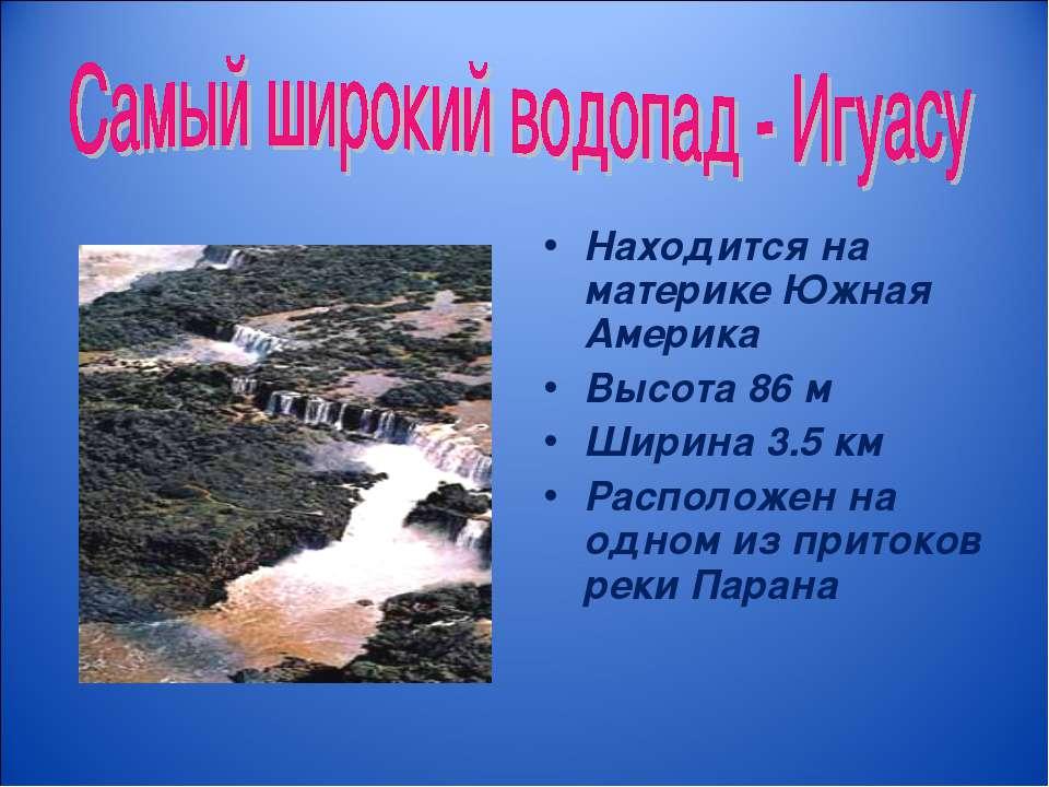 Находится на материке Южная Америка Высота 86 м Ширина 3.5 км Расположен на о...