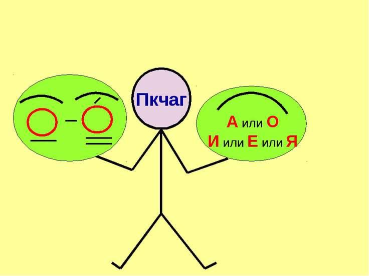 Пкчаг А или О И или Е или Я
