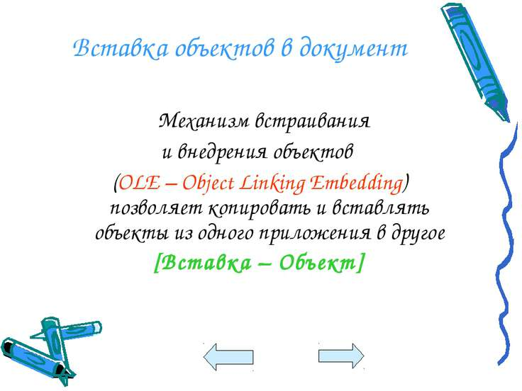 Вставка объектов в документ Механизм встраивания и внедрения объектов (OLE – ...