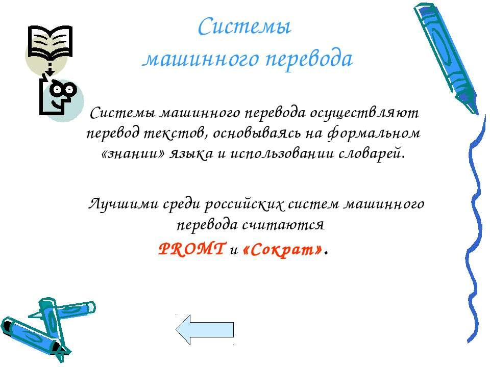 Системы машинного перевода Системы машинного перевода осуществляют перевод те...