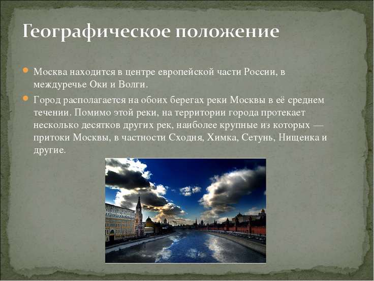 Москва находится в центре европейской частиРоссии, в междуречьеОкииВолги....