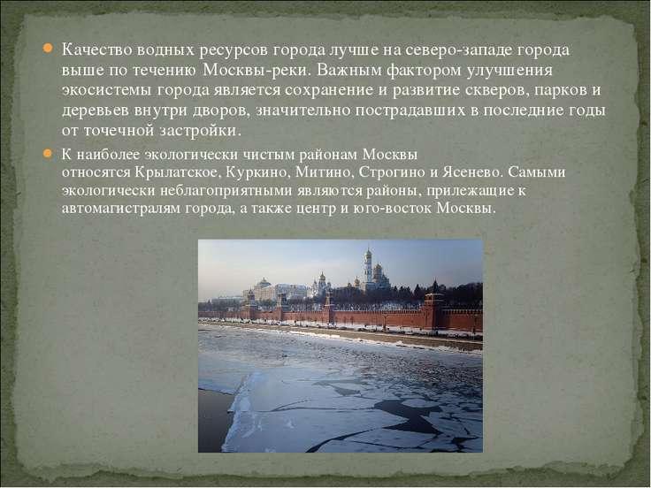 Качество водных ресурсов города лучше на северо-западе города выше по течению...