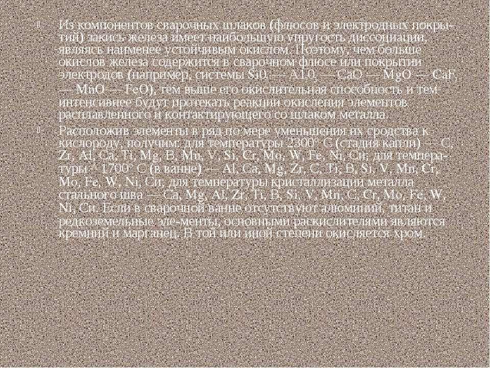 Из компонентов сварочных шлаков (флюсов и электродных покры тий) закись желез...