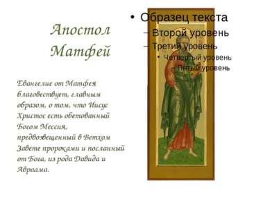 Апостол Матфей Евангелие от Матфея благовествует, главным образом, о том, что...