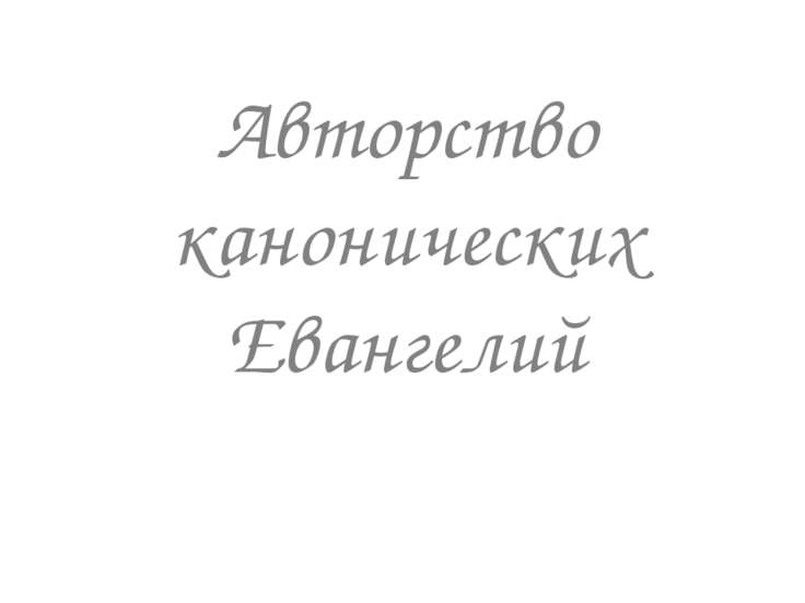 Авторство канонических Евангелий