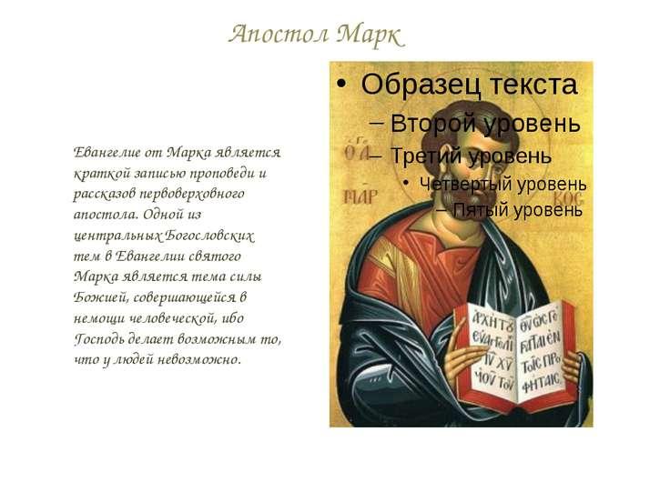 Апостол Марк Евангелие от Марка является краткой записью проповеди и рассказо...