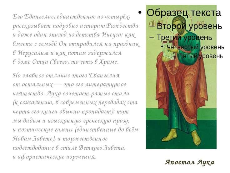 Апостол Лука Его Евангелие, единственное изчетырёх, рассказывает подробно ис...