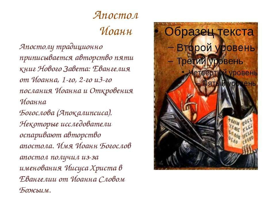 Апостол Иоанн Апостолу традиционно приписывается авторство пяти книг Нового З...
