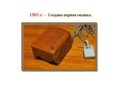 1963 г. - Создана первая мышка.