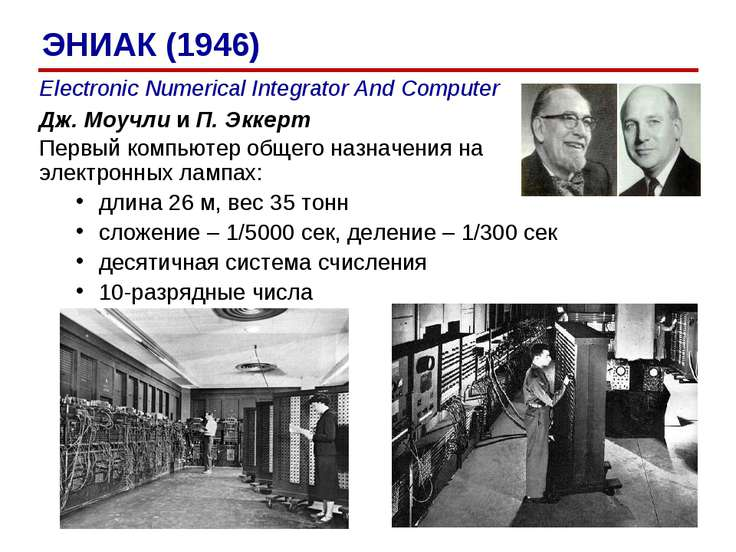 Electronic Numerical Integrator And Computer Дж. Моучли и П. Эккерт Первый ко...