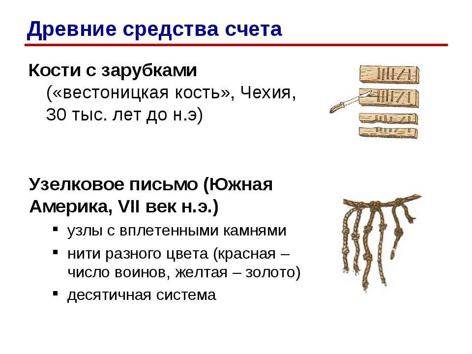 Кости с зарубками («вестоницкая кость», Чехия, 30 тыс. лет до н.э) Узелковое ...