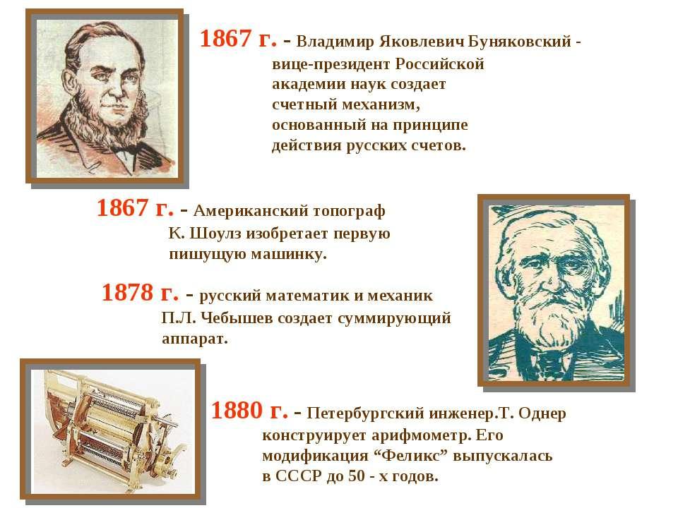 1878 г. - русский математик и механик П.Л. Чебышев создает суммирующий аппара...