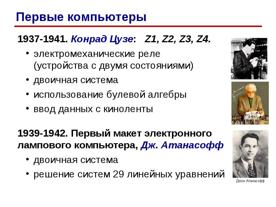 1937-1941. Конрад Цузе: Z1, Z2, Z3, Z4. электромеханические реле (устройства ...